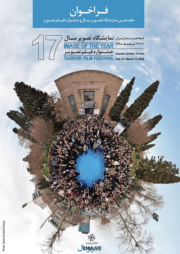 فراخوان هفدهمین نمایشگاه تصویرسال و جشنواره فیلم تصویر