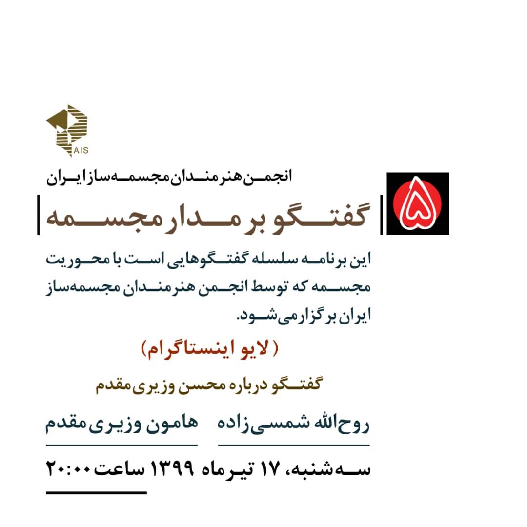 پنجمین گفتگو از برنامه گفتگو بر مدار مجسمه برگزار می شود