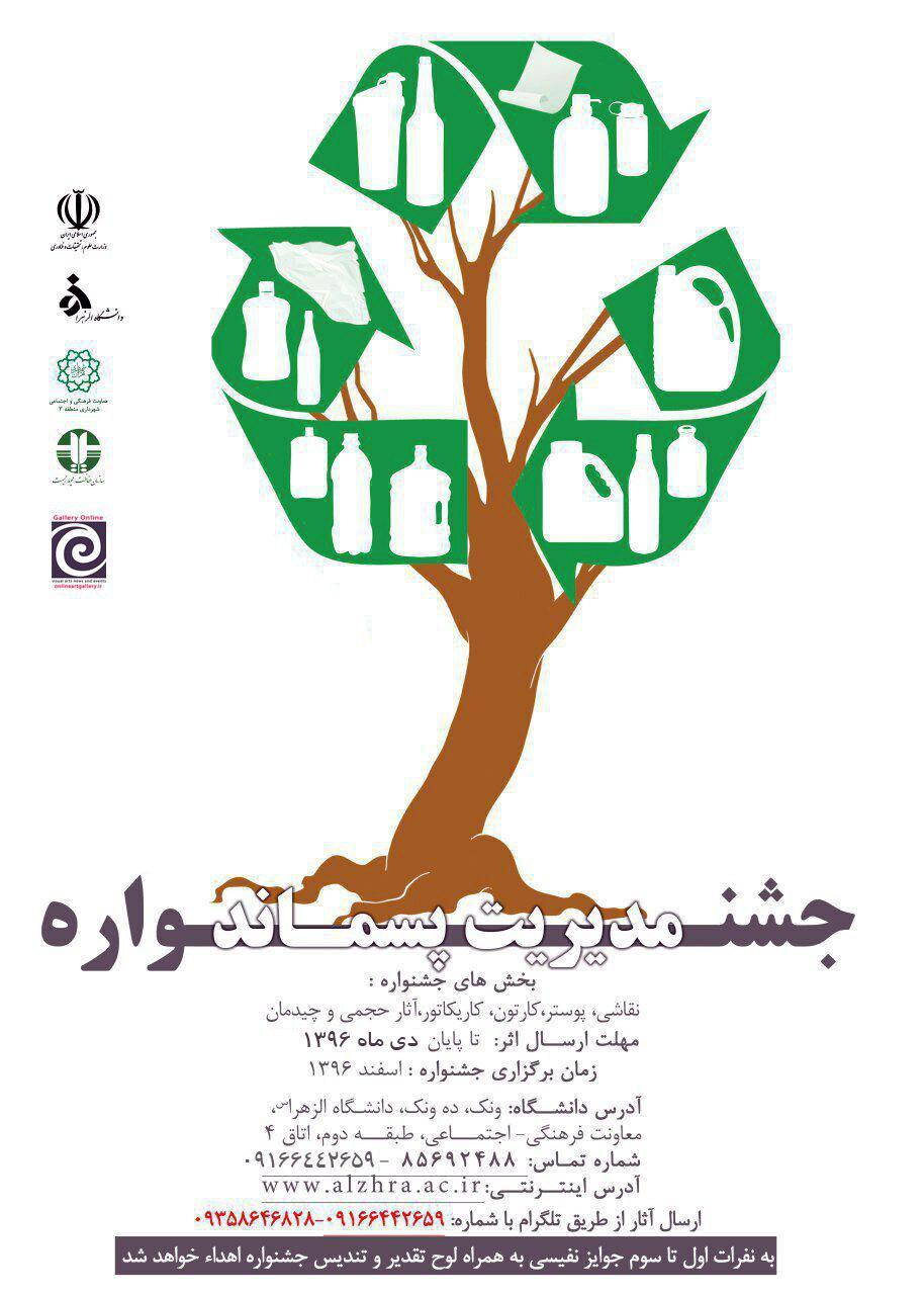 حامی رسانه ای جشنواره مدیریت پسماند