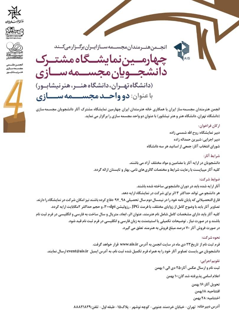 فراخوان چهارمین نمایشگاه مشترک آثار دانشجویان مجسمه سازی (دانشگاه تهران، دانشگاه هنر و هنر نیشابور) با عنوان دو واحد مجسمه سازی