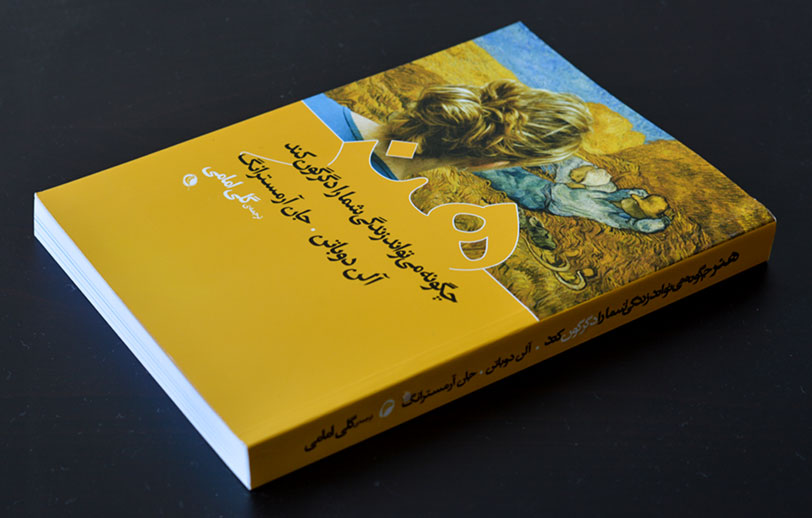 بخشی از کتاب هنر چگونه میتواند زندگی شما را دگرگون کند