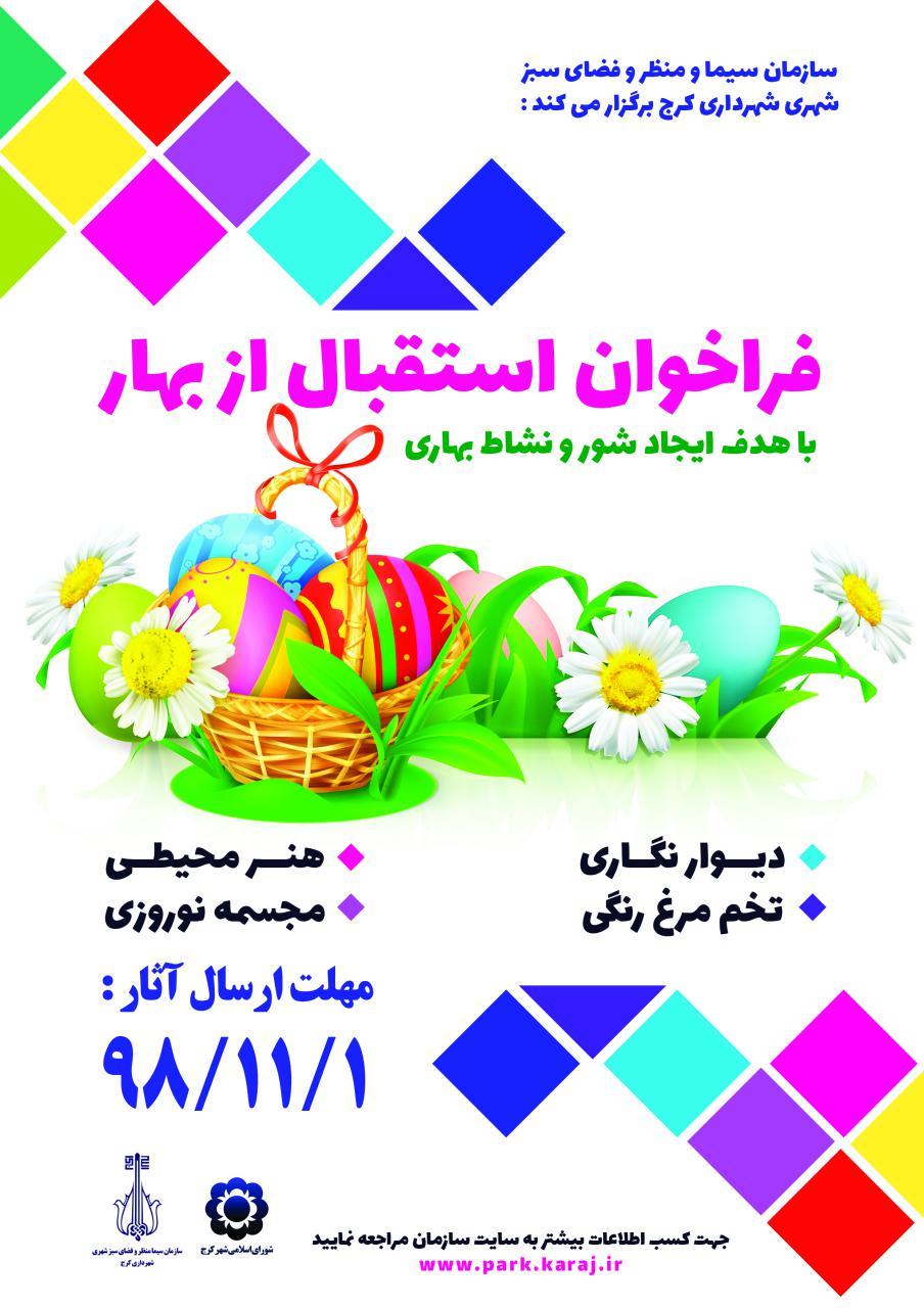 فراخوان جشنواره استقبال از بهار 1399 شهر کرج