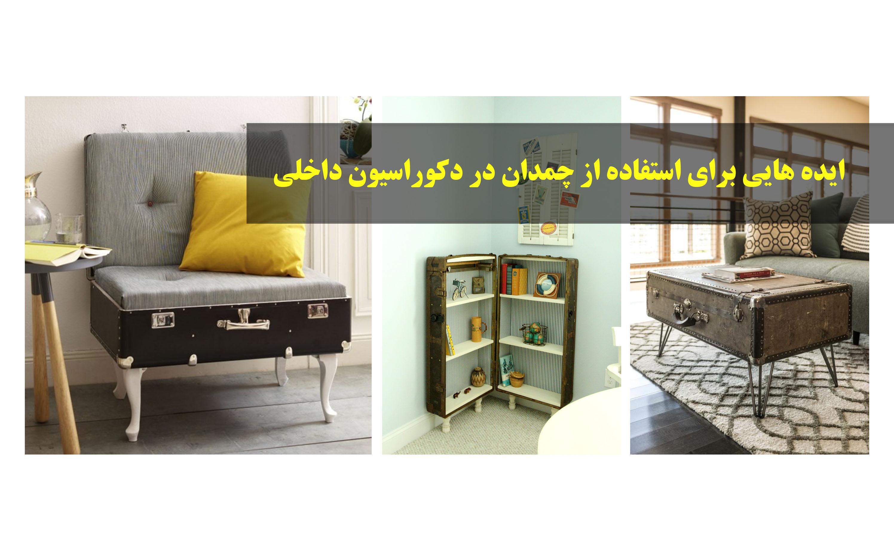 ایده هایی برای استفاده از چمدان در دکوراسیون داخلی