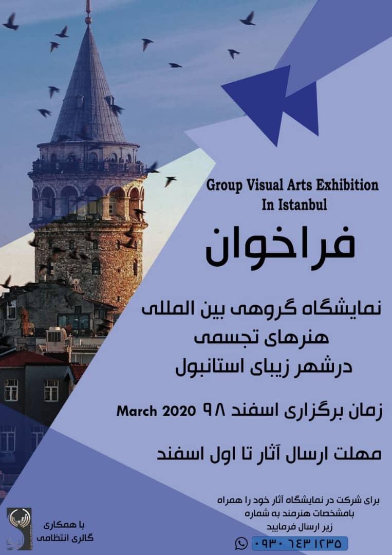 فراخوان نمایشگاه بین المللی اکسپوگالری ۲۰۲۰ با همکاری گالری انتظامی و لوناسنات Luna sanatgallery استانبول ترکیه