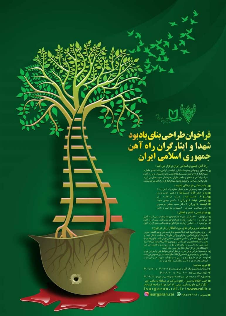 فراخوان مسابقه طراحی لوح و بنای یادبود شهدا و ایثارگران