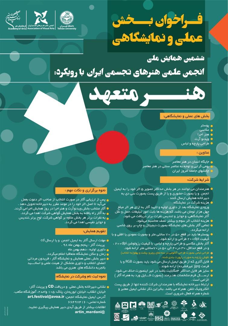 فراخوان بخش عملی و نمایشگاهی ششمین همایش ملی مبانی نظری هنرهای تجسمی ایران با رویکرد هنر متعهد