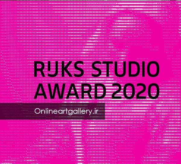 فراخوان جایزه موزه Rijksstudio