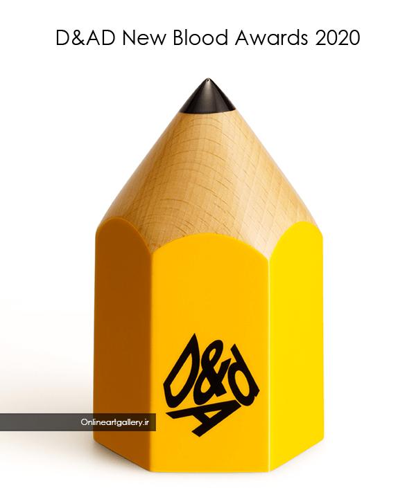 فراخوان جوایز D&AD New Blood