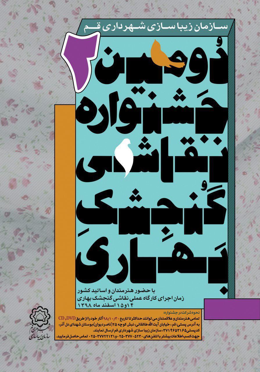 فراخوان جشنواره نقاشی (طراحی واجرا) گنجشک های بهاری