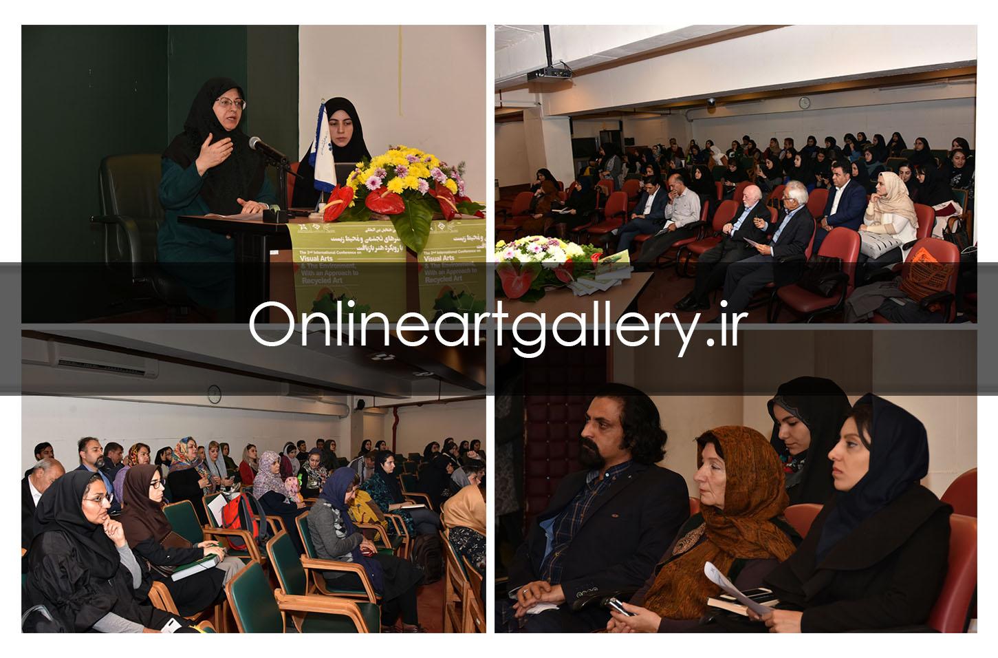 گزارش تصویری نشست دومین همایش بین المللی هنرهای تجسمی و محیط زیست با محوریت «هنر بازیافت» در موسسه صبا