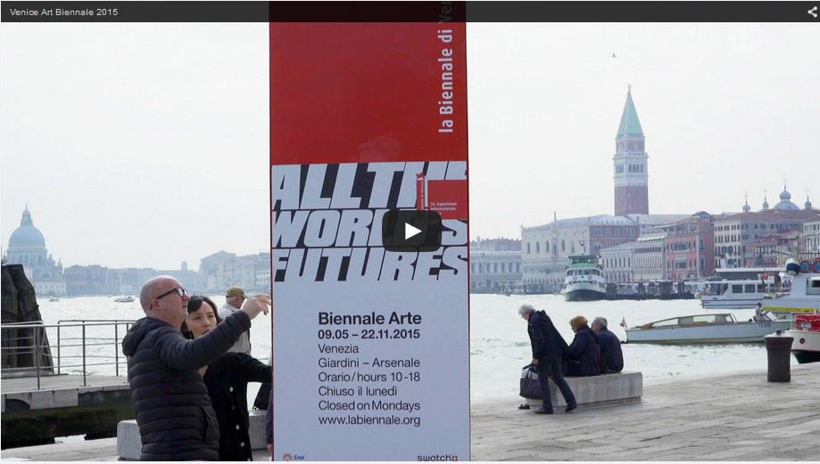 ویدئوی دوسالانه ونیز 2015 (بخش اول)