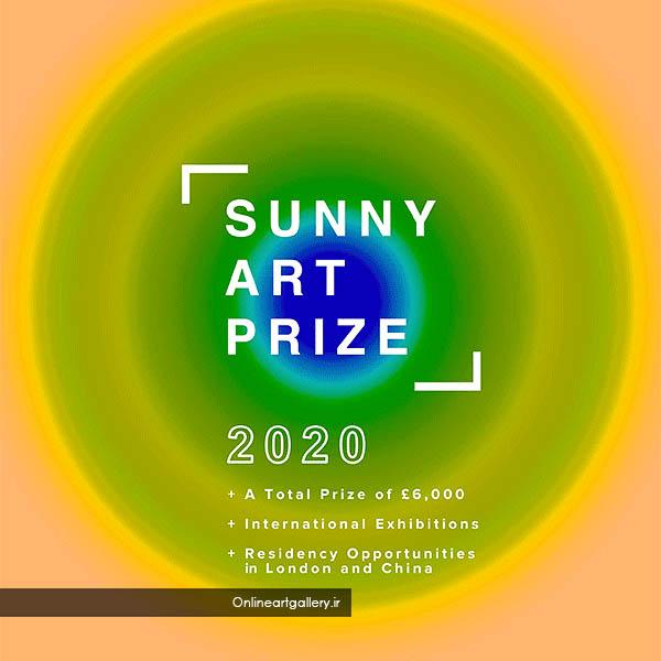 فراخوان جوایز Sunny 2020